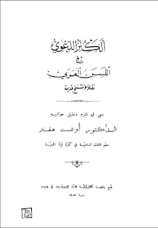 الكنز اللغوي في اللسن العربي