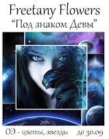 """Задание сентября """"Под знаком девы"""""""
