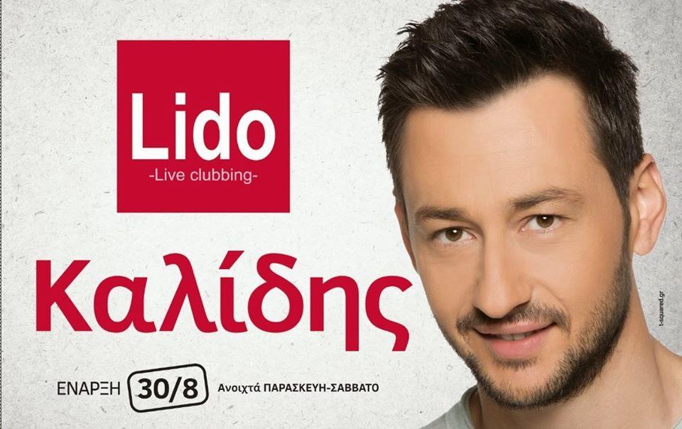 lido-live-thessaloniki