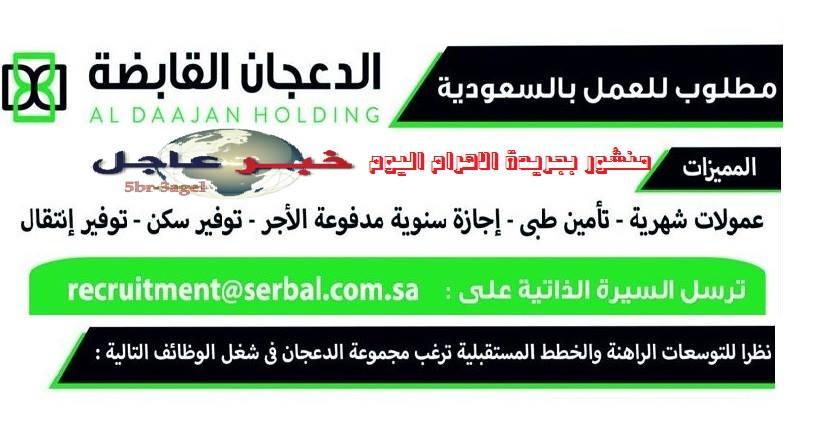 اعلان وظائف مجموعة الدعجان القابضة بالسعودية بمزايا كبيرة منشور الاهرام اليوم