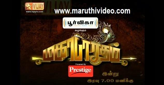 Mahabharatham Serial - 03-01-2014
