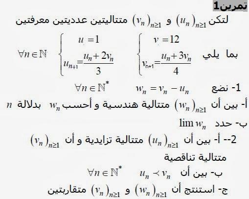 المتتاليات العددية شرح وتصحيح تمرين توليفي رقم 1