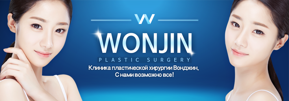wonjin Beauty Medical Group