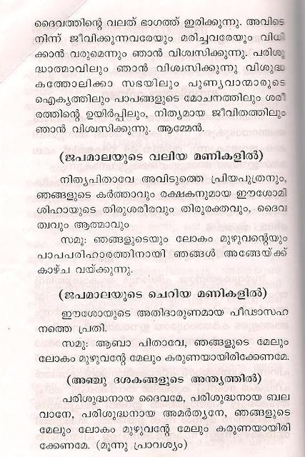 mathavinte vanakkamasam prayers in malayalam pdf