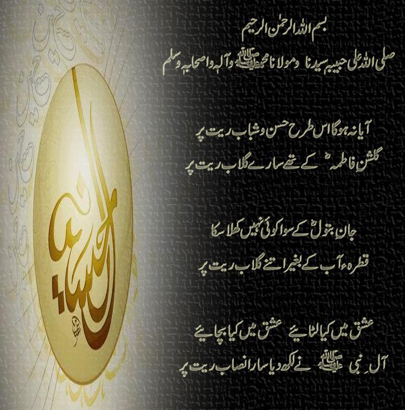 Mehfil e Shayri   Beautiful Urdu Poetry World, Urdu Hindi