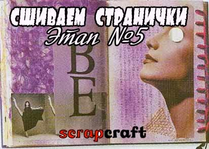 http://scrapcraft-ru.blogspot.com/2014/10/5.html