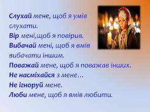Молитва учня