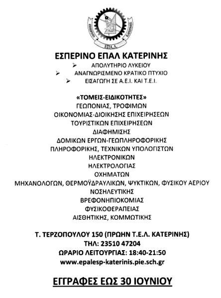 Εσπερινό ΕΠΑΛ Κατερίνης