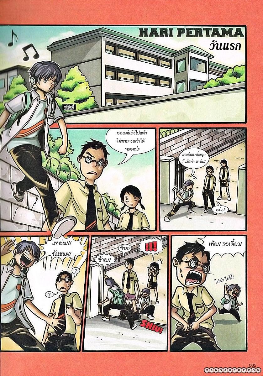 อ่านการ์ตูน Donkey highschool ตอนที่ 1 ภาพที่ 5