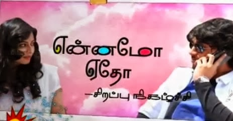 Diwali Special –   Ennamo Edho Movie Review  – Kalaingnar TV – 02-11-2013