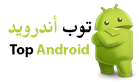 توب أندرويد Top Android