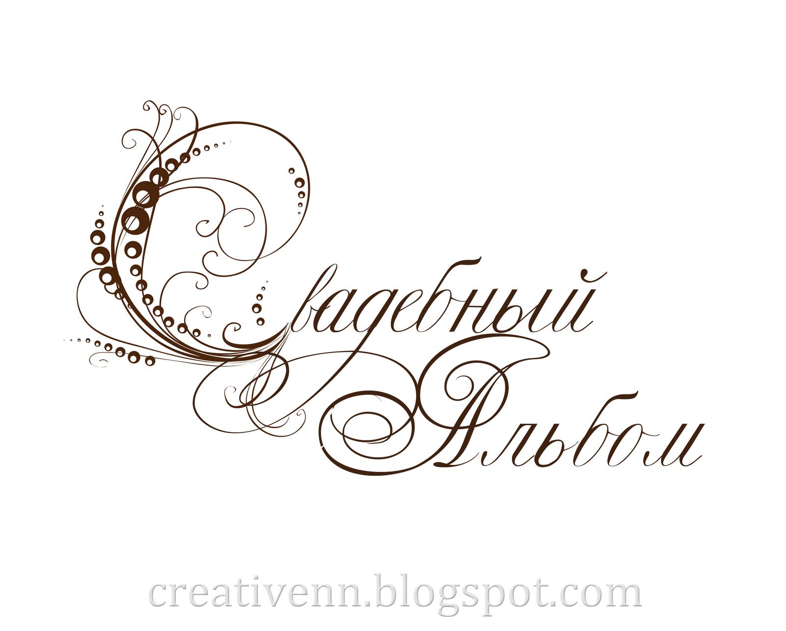 В день свадьбы красивый шрифт
