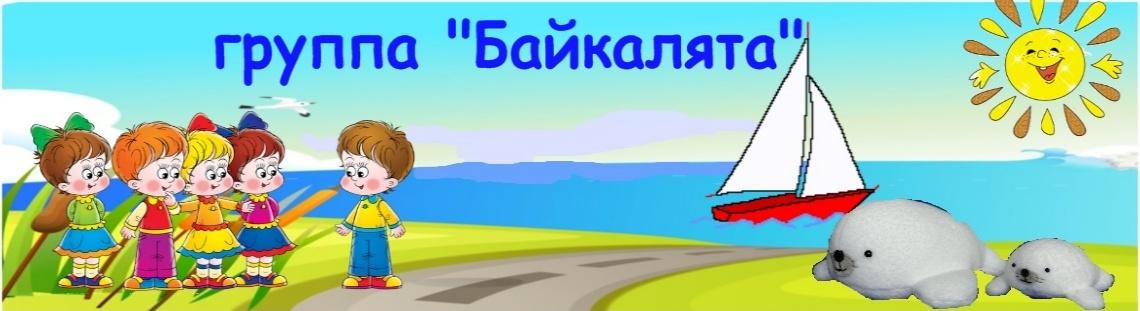 """Байкалята"""