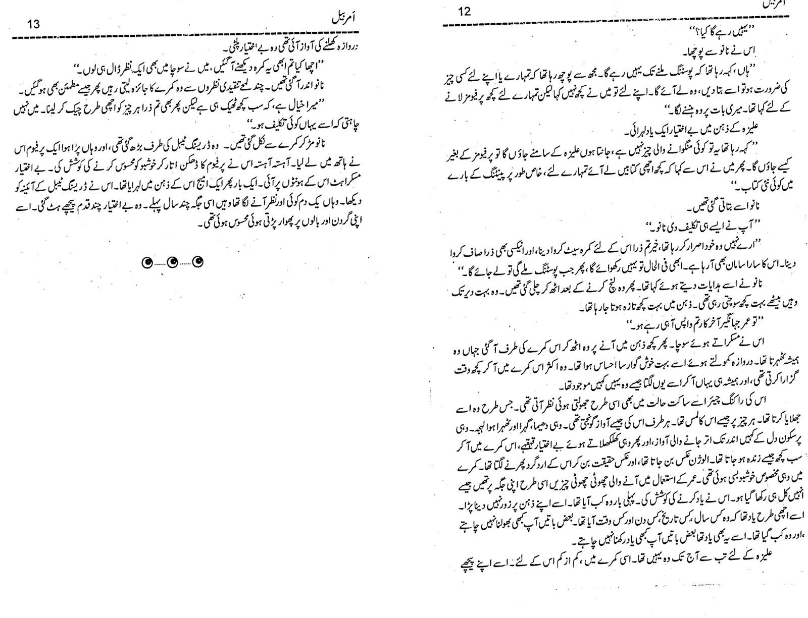 free download urdu novels pdf format