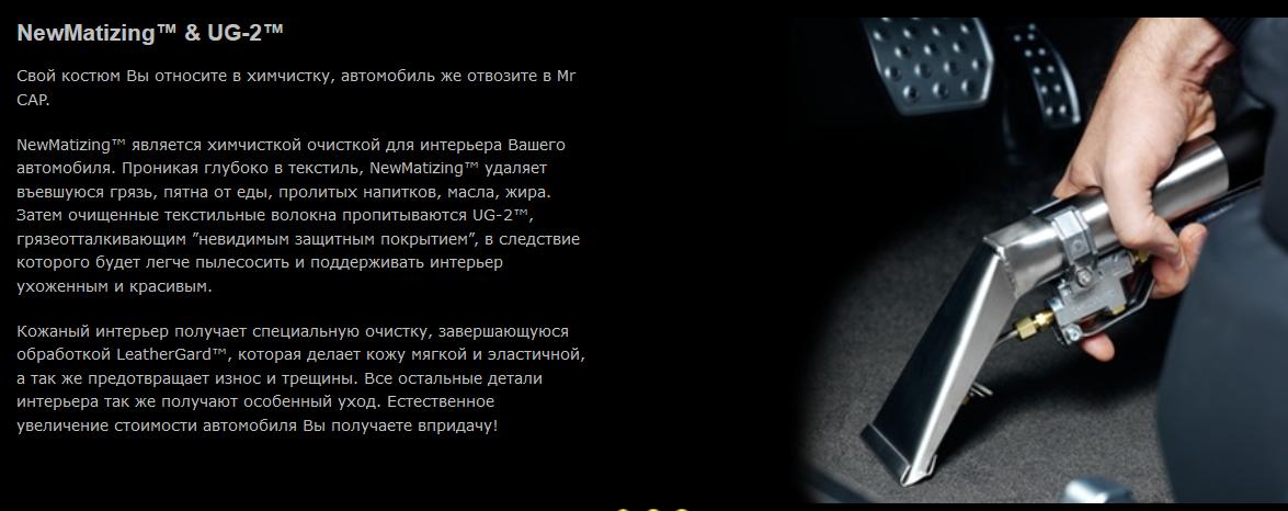 http://www.mrcap.com/ru/service-program/newmatizing-ug-2/