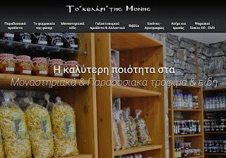 e-shop ''Το Κελάρι της Μονής'' - Μοναστηριακά και Παραδοσιακά τρόφιμα και είδη...