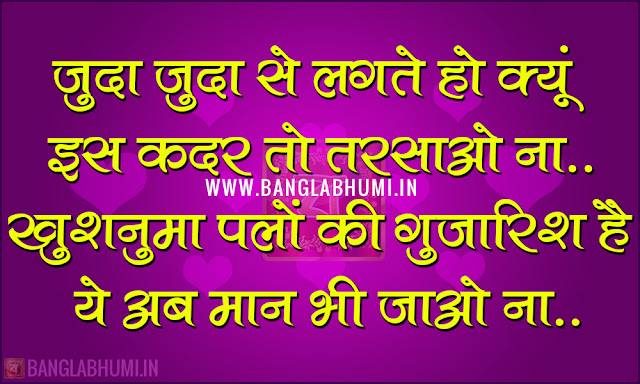 Hindi Love Shayari Images Free Download - Ab Maan Bhi Jao Na