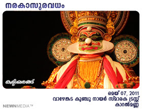 NarakasuraVadham Kathakali: Kalamandalam Soman as Narakasuran, Sadanam Bhasi as Lalitha, Kalamandalam Pradeep as Nakrathundi. An appreciation by Haree for Kaliyarangu.