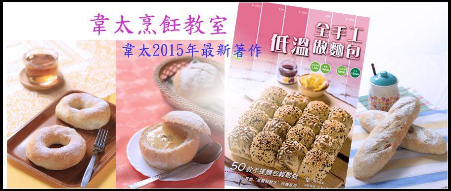 韋太烹飪教室