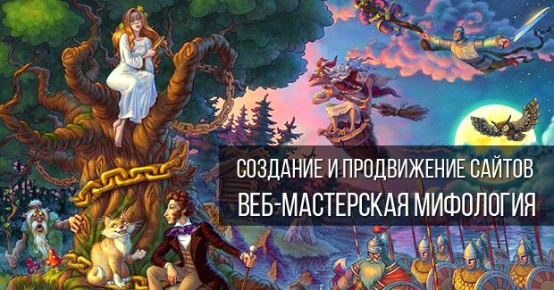 Создание и продвижение сайтов – веб-мастерская мифология