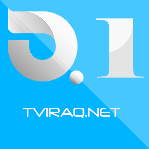 قناة البغدادية 1 بث مباشر Albaghdadia 1 Tv HD Live