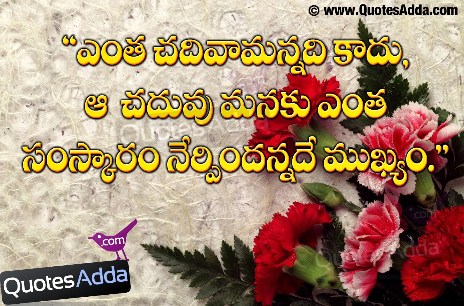 best telugu educational inspiring quotations quotesadda
