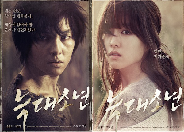 Sinopsis Film Korea : A Werewolf Boy / Wolf Boy
