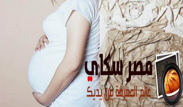 التغيرات العضوية التى تصاحب الحمل وتأثيرها على العلاقة الجنسية بين الزوجين