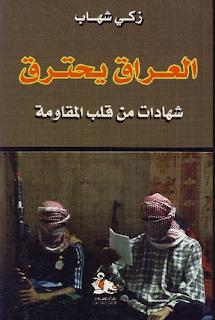 العراق يحترق : شهادات من قلب المقاومة - زكي شهاب