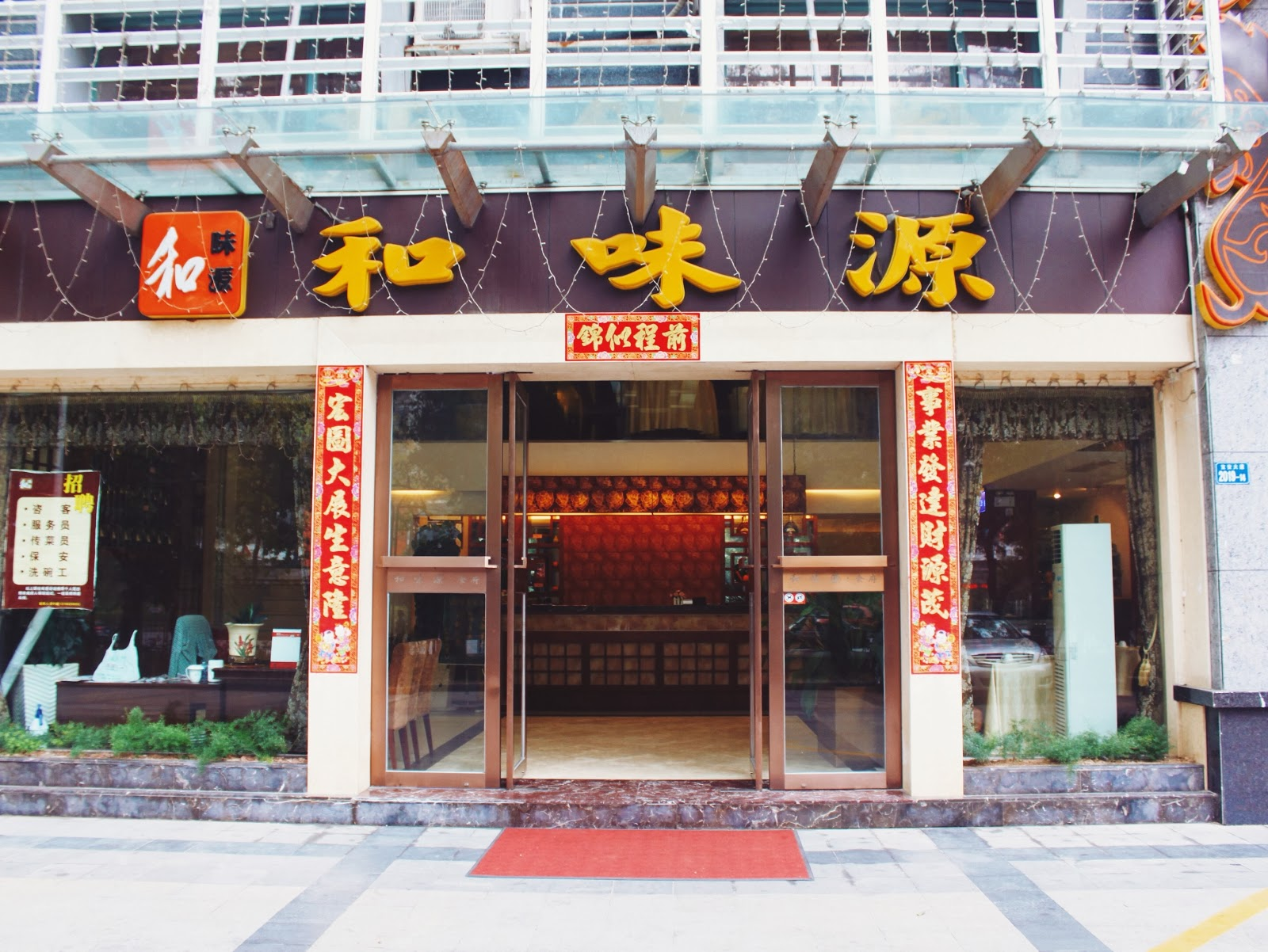 和味源食府 He Wei Yuan Restaurant @ 中国广东深圳宝安中心 Bao'an, Shenzhen, Guangdong, China