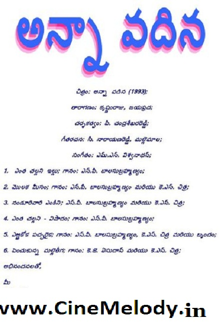 Anna Vadhina Telugu Mp3 Songs Free  Download -1995