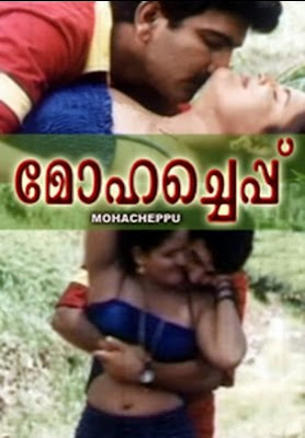 Mohacheppu 2002 Malayalam Movie Watch Online