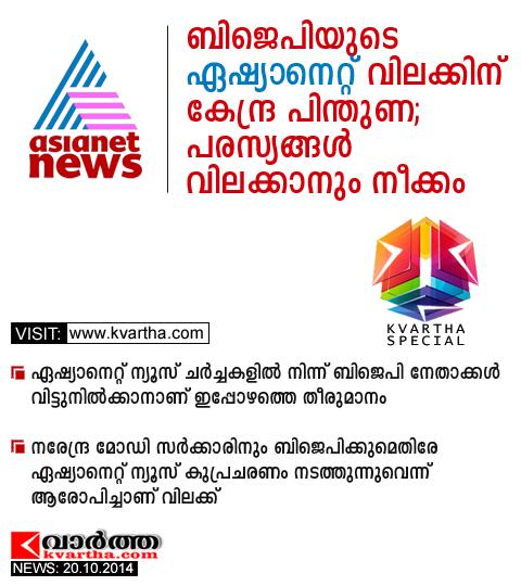 Thiruvananthapuram, Kerala, Asianet, Channel, News, Central Government, BJP, Narendra Modi, CM, Oommen Chandy, Centre's Support For Bjp's Ban On Asianet News Channel