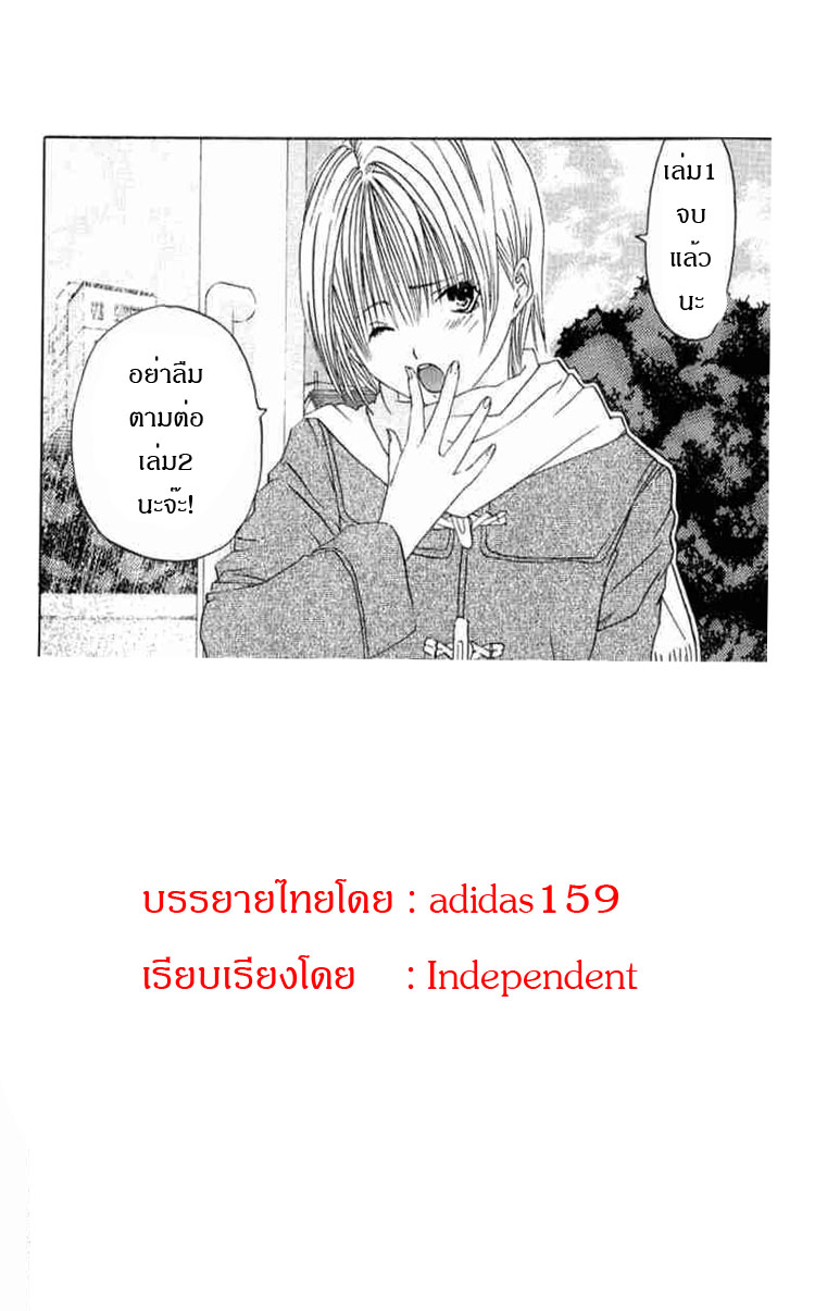 อ่านการ์ตูน Ichigo100 8 ภาพที่ 18