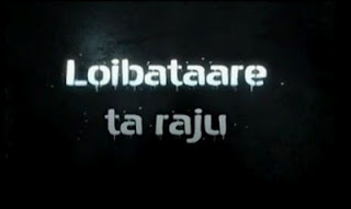 Loibatare Ta Raju - Full Manipuri Movie
