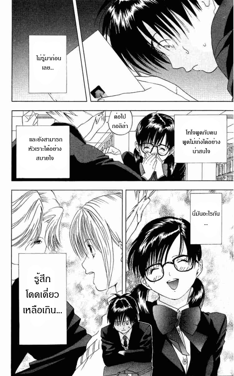 อ่านการ์ตูน Ichigo100 8 ภาพที่ 14