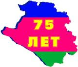 75 лет Краснодарскому краю