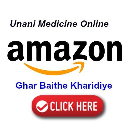 यूनानी दवाएँ ऑनलाइन ख़रीदें