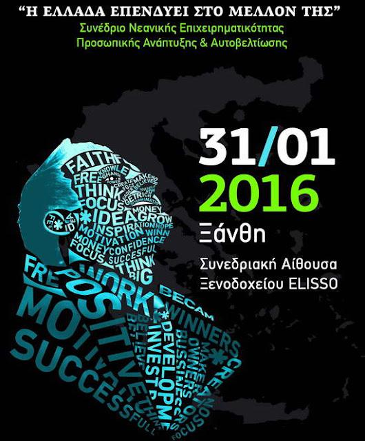 Ξάνθη: Συνέδριο Νεανικής Επιχειρηματικότητας, Προσωπικής Ανάπτυξης και Αυτοβελτίωσης