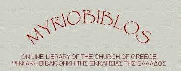 ΨΗΦΙΑΚΗ ΒΙΒΛΙΟΘΗΚΗ ΤΗΣ ΕΚΚΛΗΣΙΑΣ ΤΗΣ ΕΛΛΑΔΟΣ
