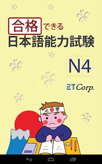 Tata Bahasa JLPT Level N4