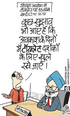 planning commission cartoon, monteksingh ahluwalia cartoon, indian political cartoon, corruption cartoon, corruption in india