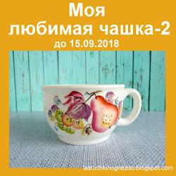 Любимая чашка