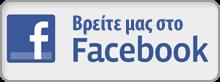 Βρειτε μας στο facebook!