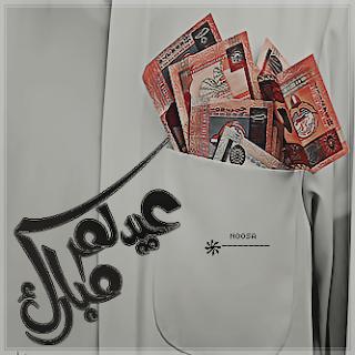 خلفيات وصور الأضحى المبارك 2012-2013