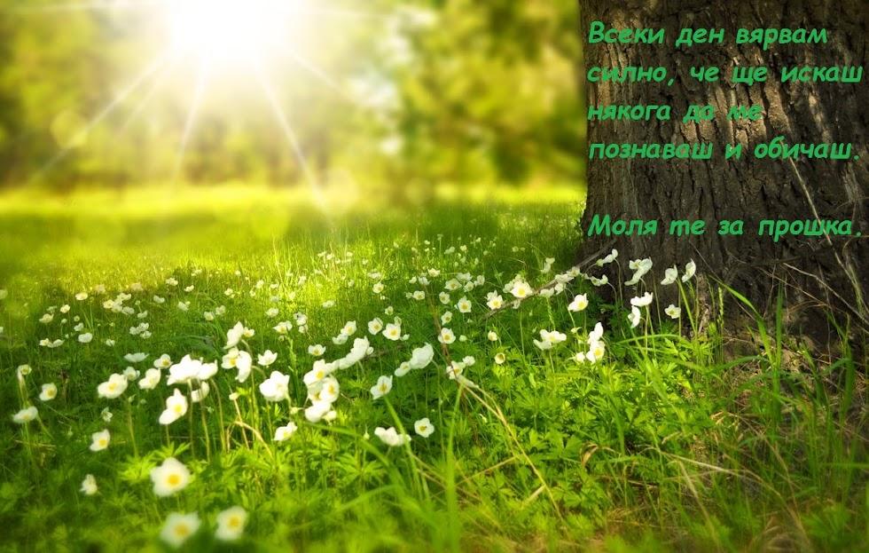 Усмихни ми се в живота. Усмихни се прекрасна Кати Янакиева Янгьозова , невероятно обичана си !!!