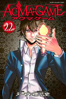 Acma:Game Manga