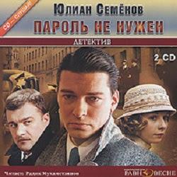 Пароль не нужен. Юлиан Семенов — Слушать аудиокнигу онлайн
