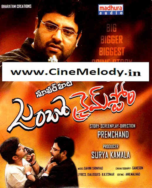 Jumbo Crime Story Telugu Mp3 Songs Free  Download -2012