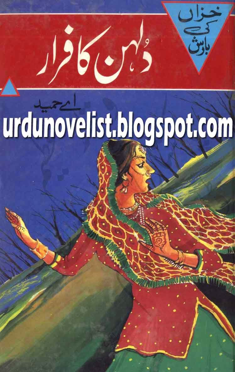 Khizan Ki Barish Part 3 (Dulhan Ka Farar) By A Hameed